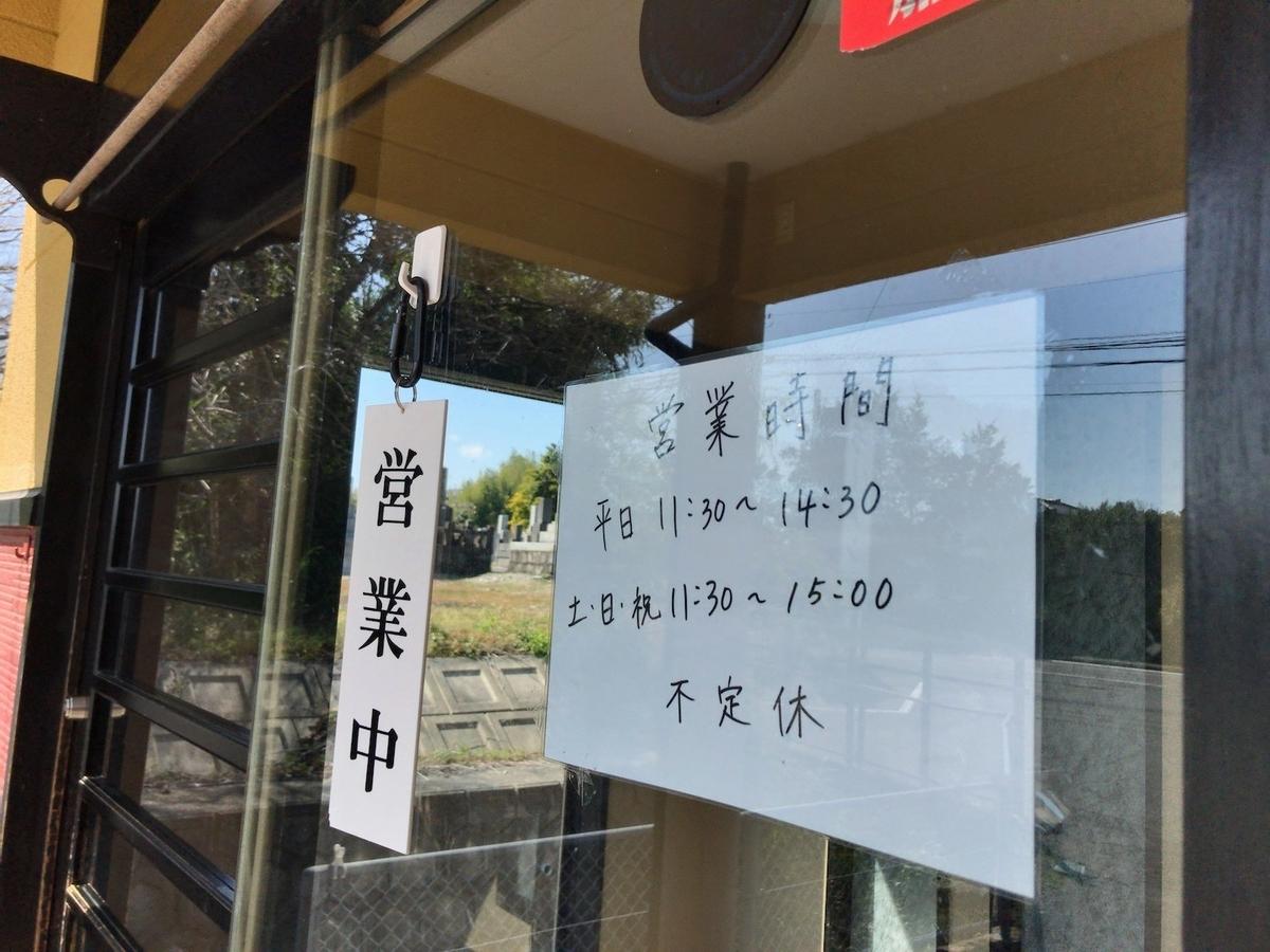 2019.3麺屋ぷいぷい 営業時間