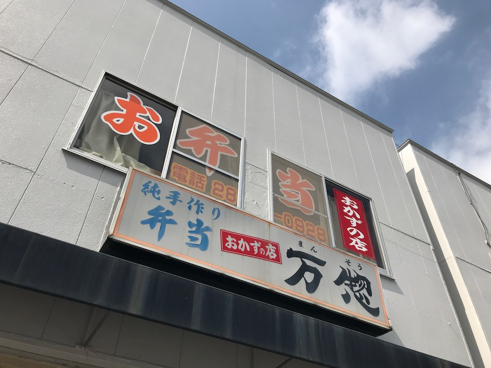 万惣 北川副店