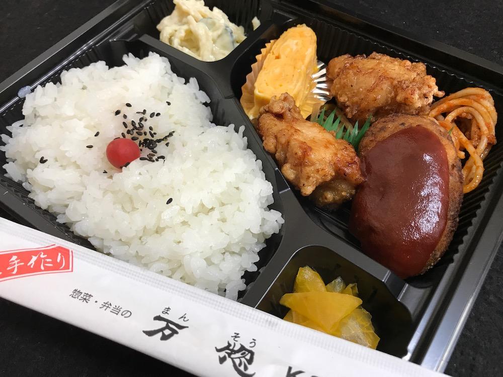 万惣 北川副店店内 ハンバーグ弁当