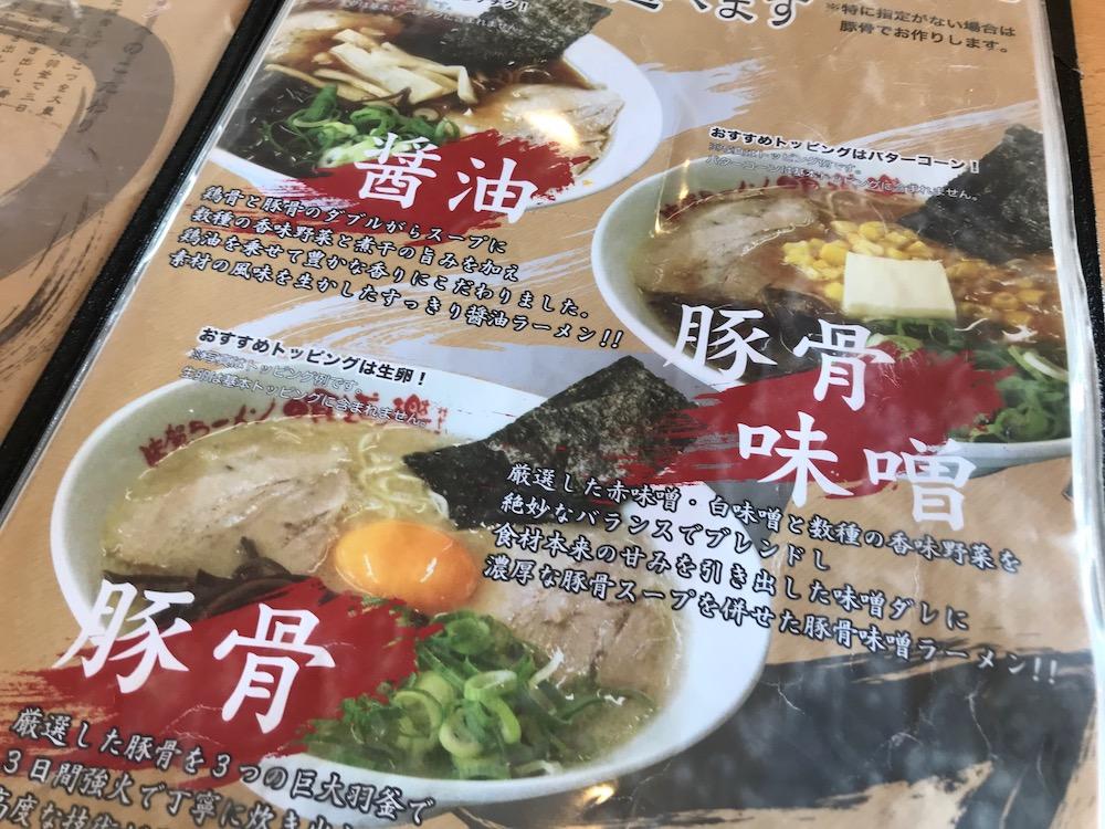 喰道楽大和バイパス店 醤油ラーメン