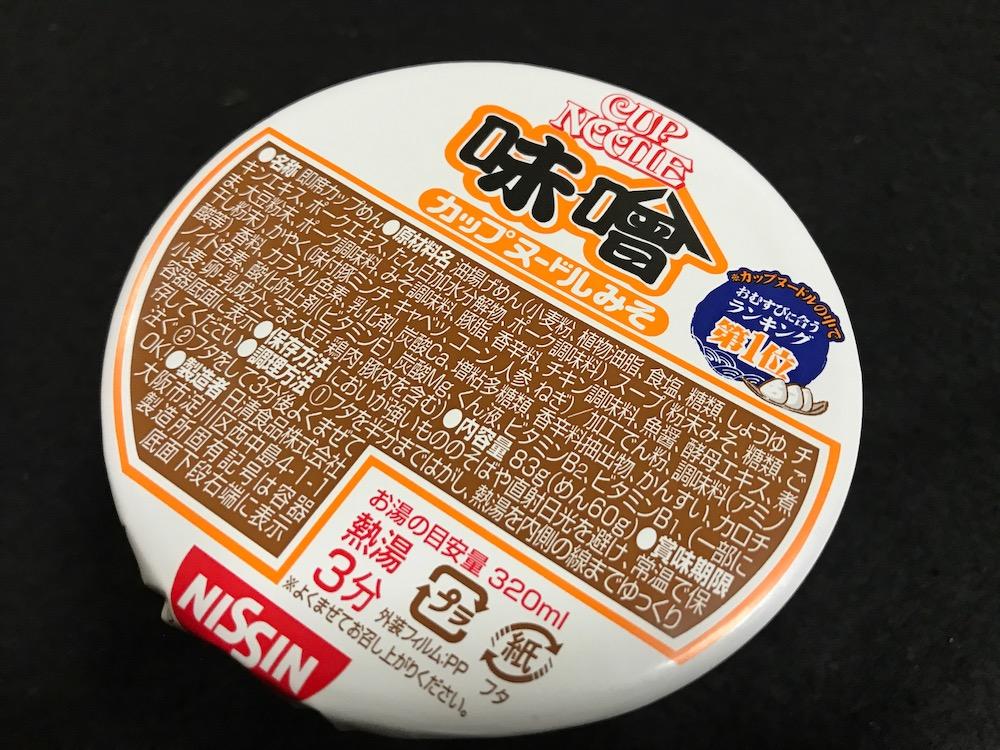 カップヌードル味噌