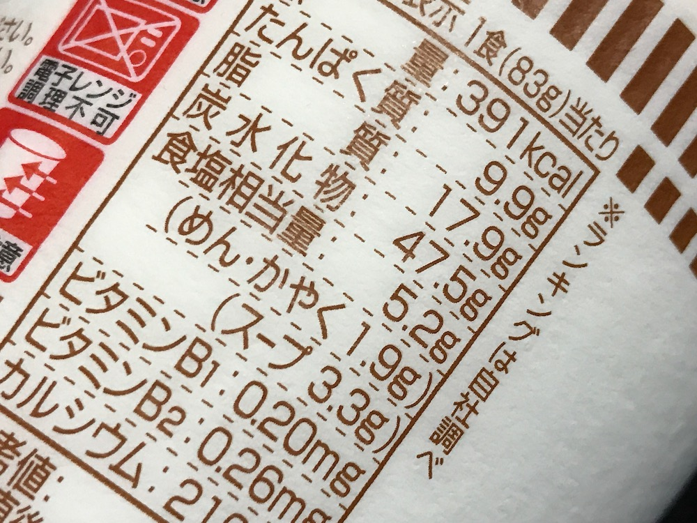 カップヌードル味噌 食塩相当量