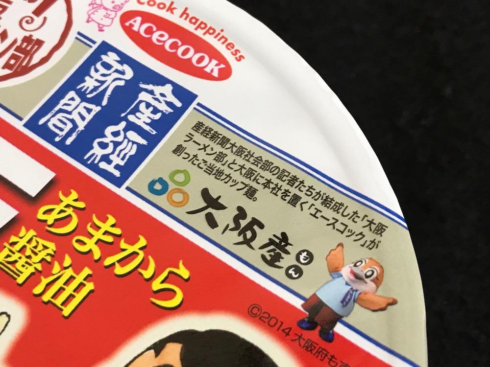 産経新聞「それゆけ!大阪ラーメン」大阪もん