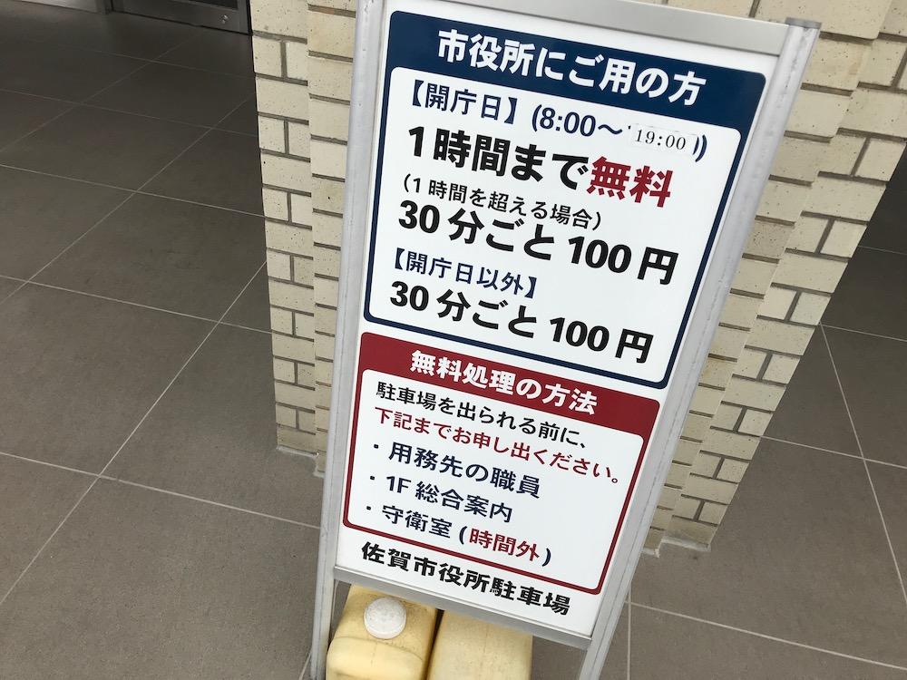 佐賀市市役所駐車場