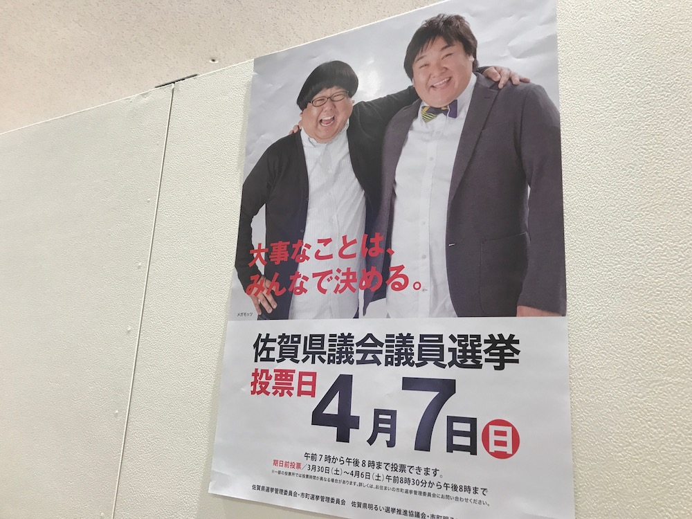 佐賀県議会議員選挙 選挙ポスター