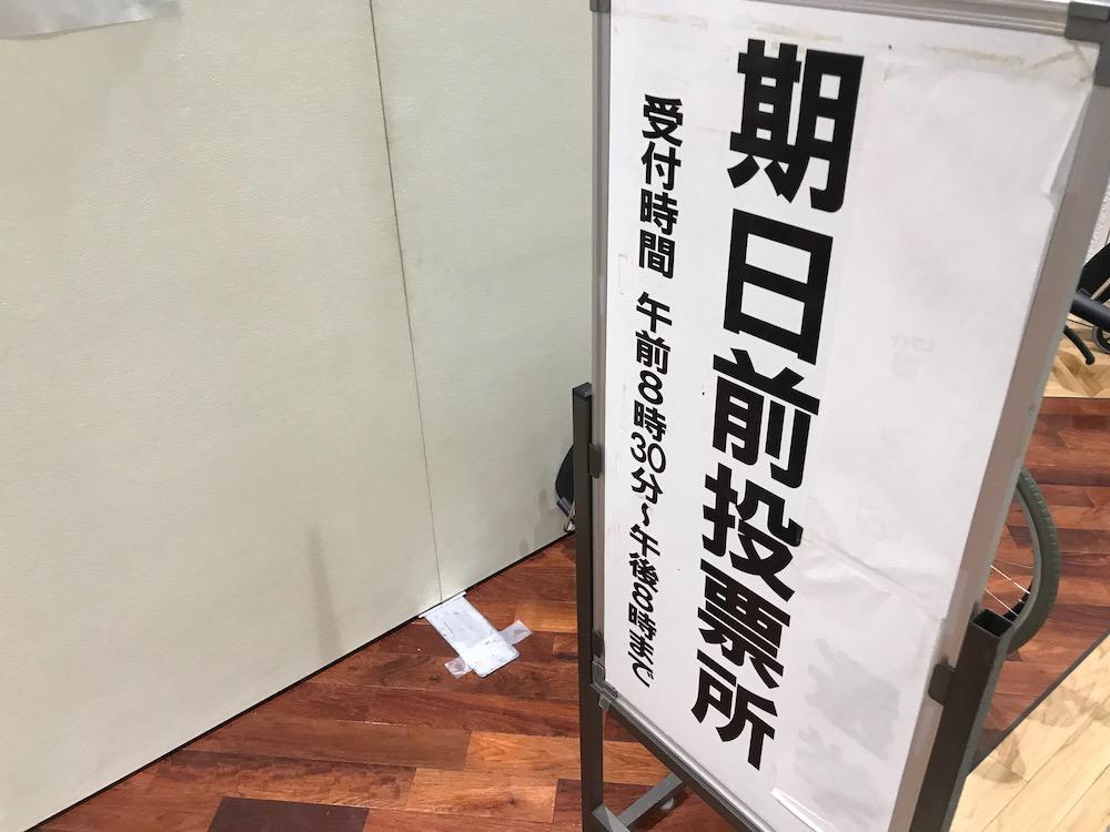 佐賀県議会議員選挙 期日前投票所