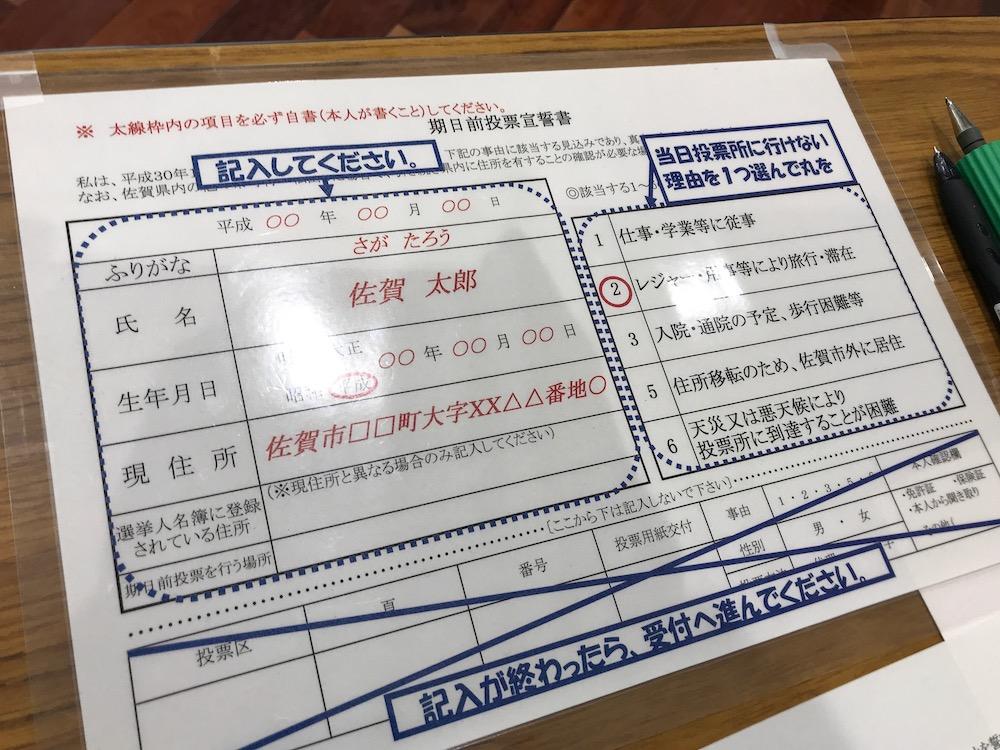 佐賀県議会議員選挙 宣誓書