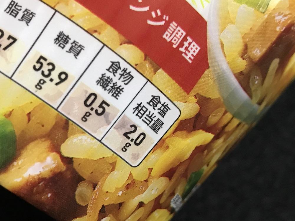 炒め油香るカップチャーハン 食塩相当量