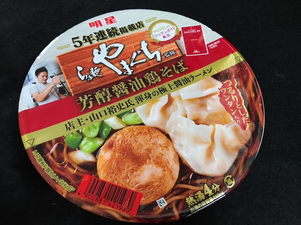 らぁ麺やまぐち監修芳醇醤油鶏そば