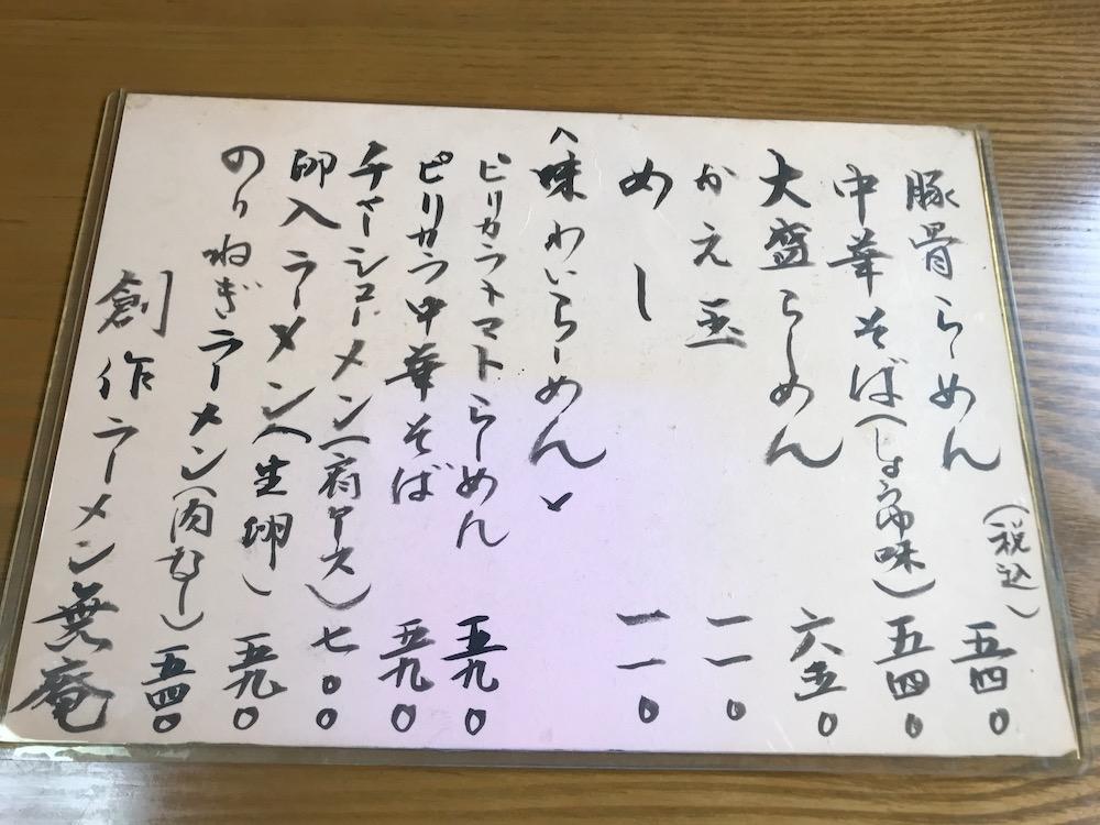 創作麺 無庵 麺メニュー