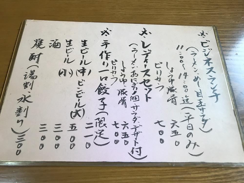 創作麺 無庵 セット・単品メニュー