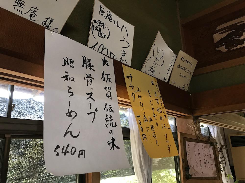 創作麺 無庵 昭和らーめん