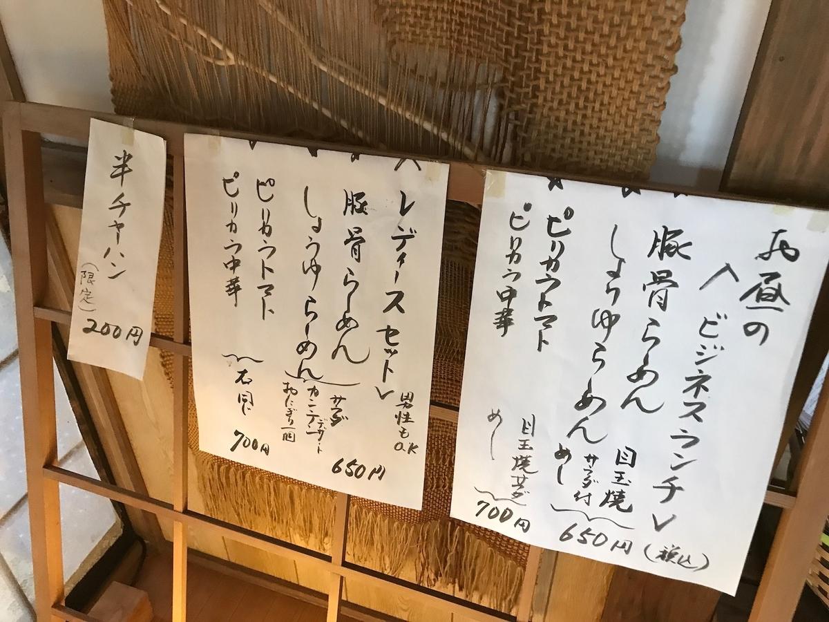 創作麺 無庵 入り口メニュー