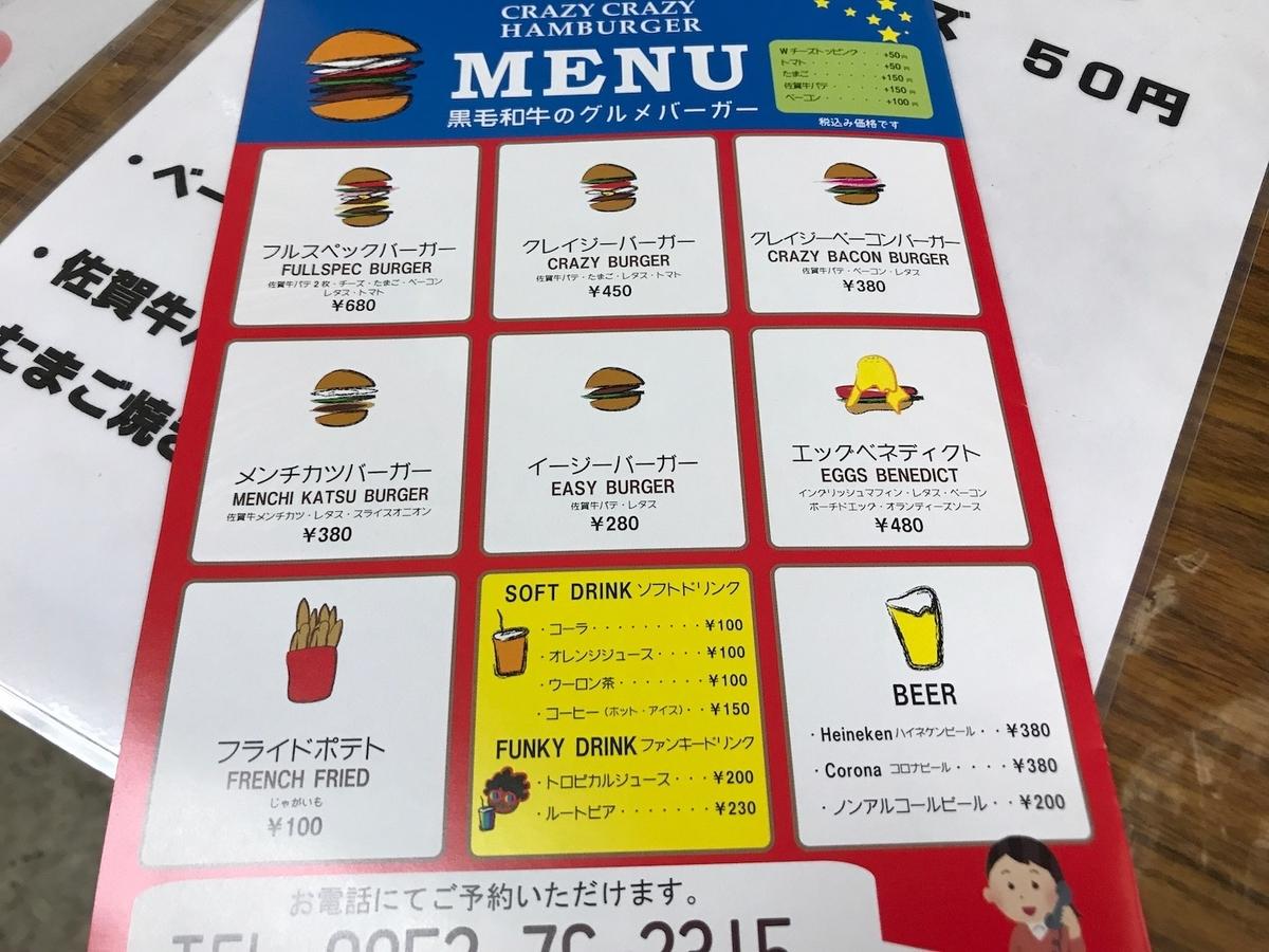 クレージークレージーハンバーガー メニュー
