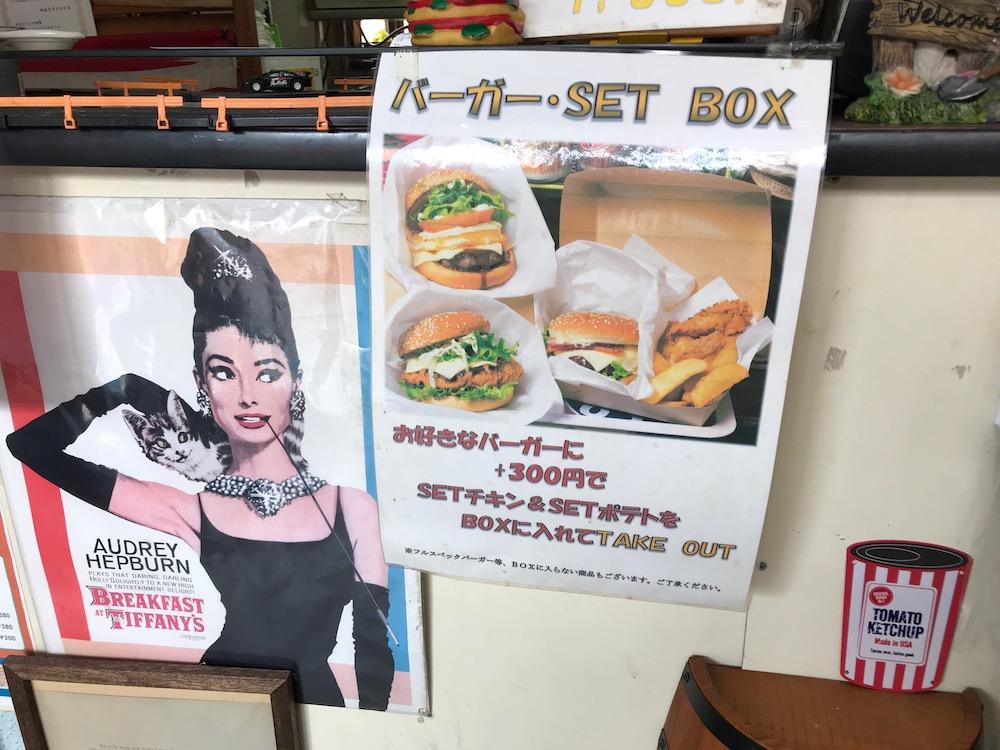 クレージークレージーハンバーガー セットボックス