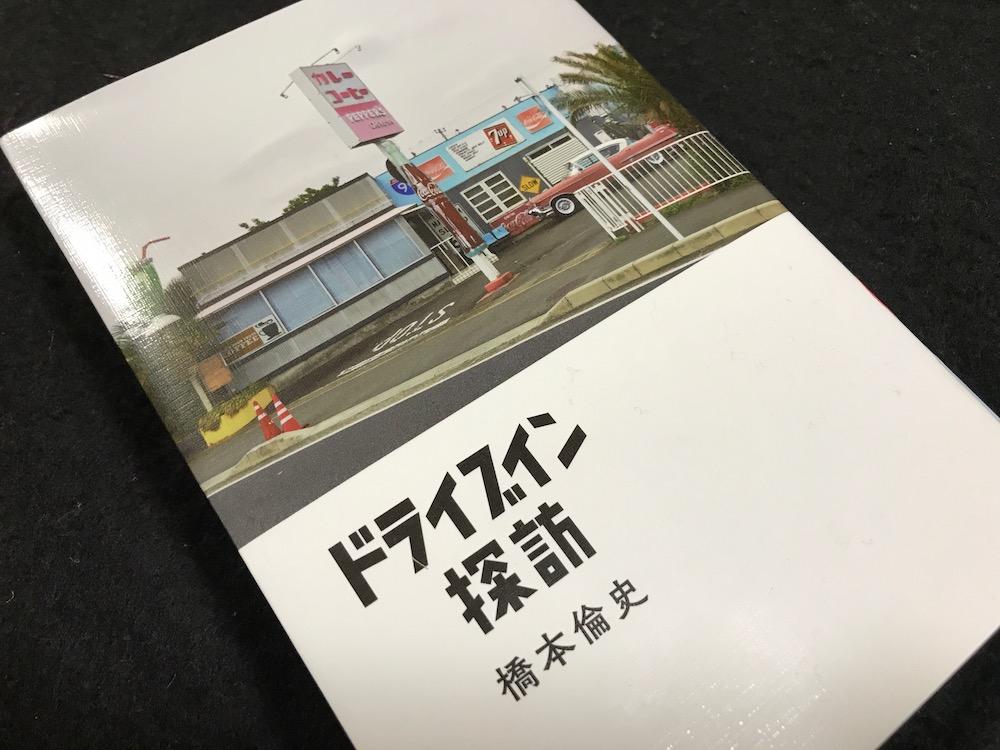 ドライブイン探訪/橋本倫史