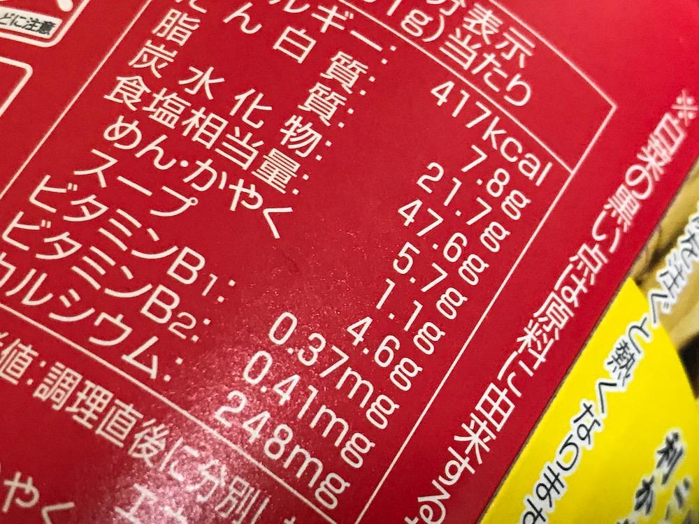 全国ラーメン店マップ 奈良編 天理スタミナラーメンしょうゆ味 側面パッケージ