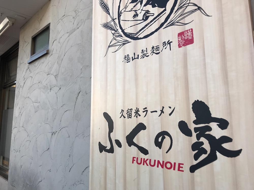 2019 ふくの家愛敬店 外観