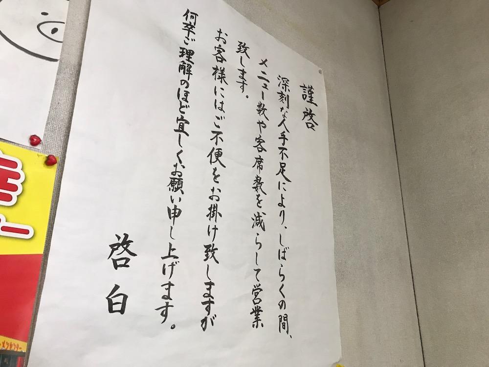 2019丸幸ラーメンセンター人手不足