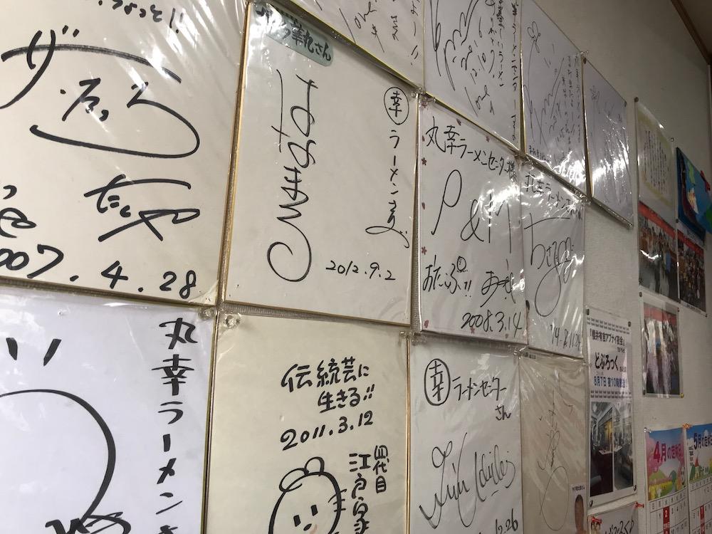 丸幸ラーメンセンター サイン