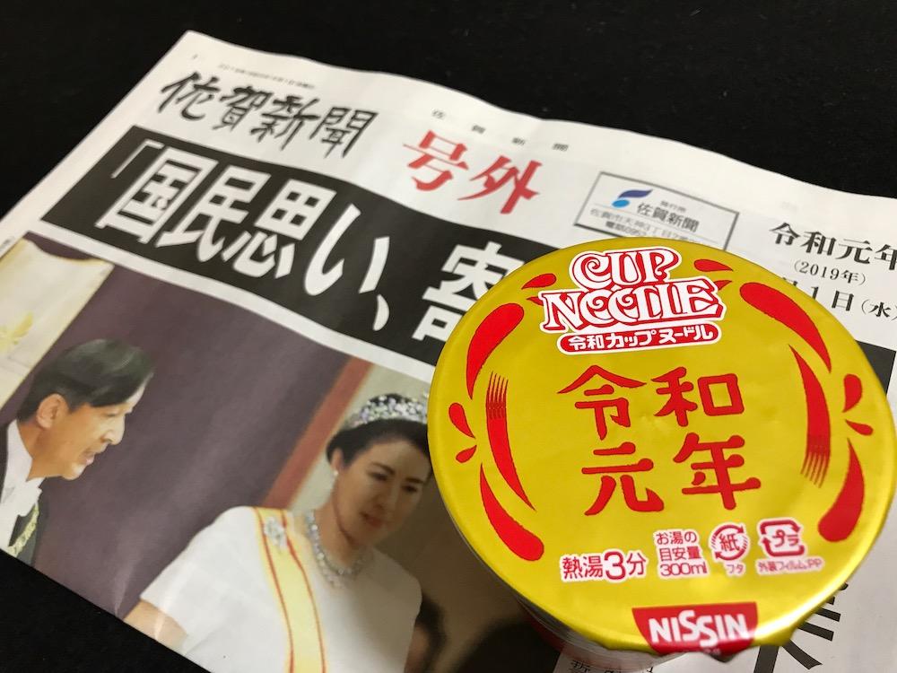 カップヌードル  新元号記念パッケージ