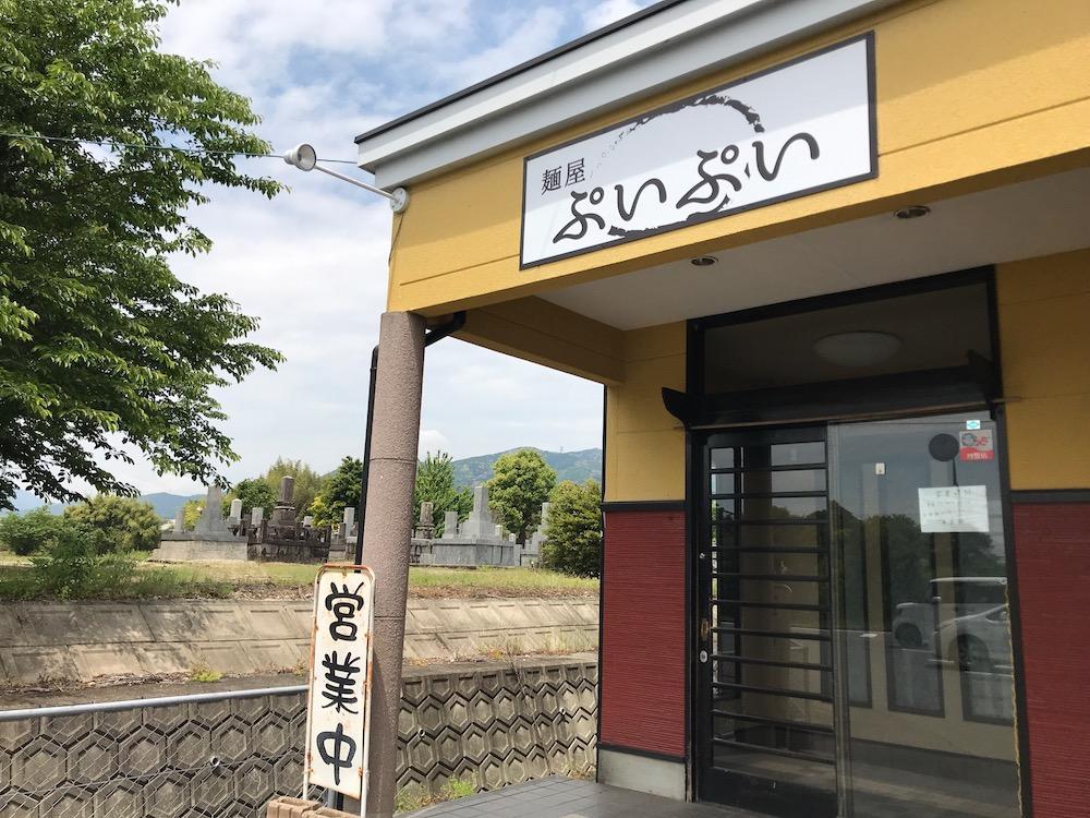 麺屋ぷいぷい
