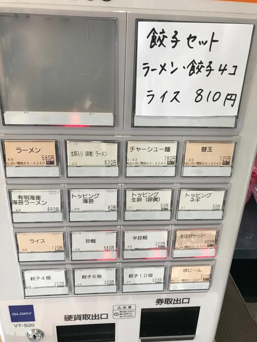 2019麺屋ぷいぷい 食券機