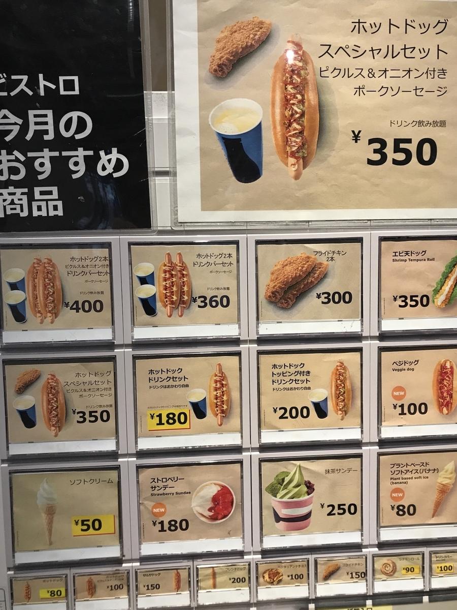 2019イケヤ福岡新宮店 ビストロ食券機