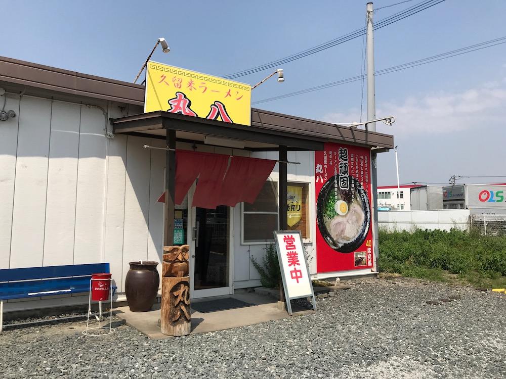 久留米ラーメン丸八 朝倉店 外観