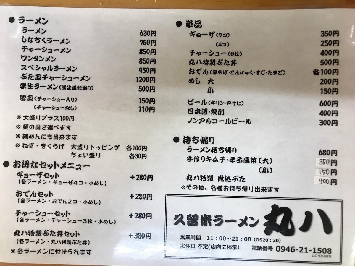 久留米ラーメン丸八 朝倉店 メニュー