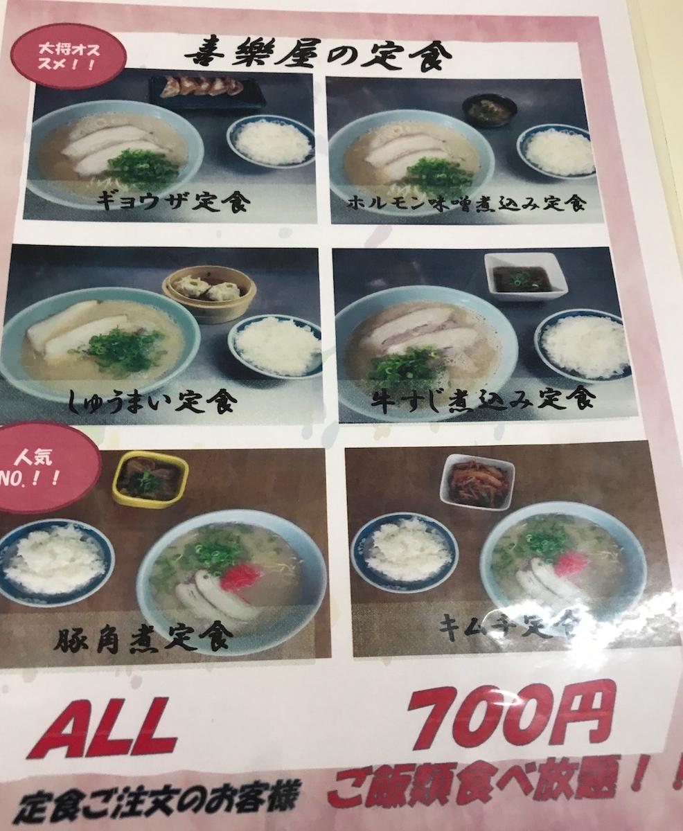 長浜ラーメン喜楽屋 定食メニュー