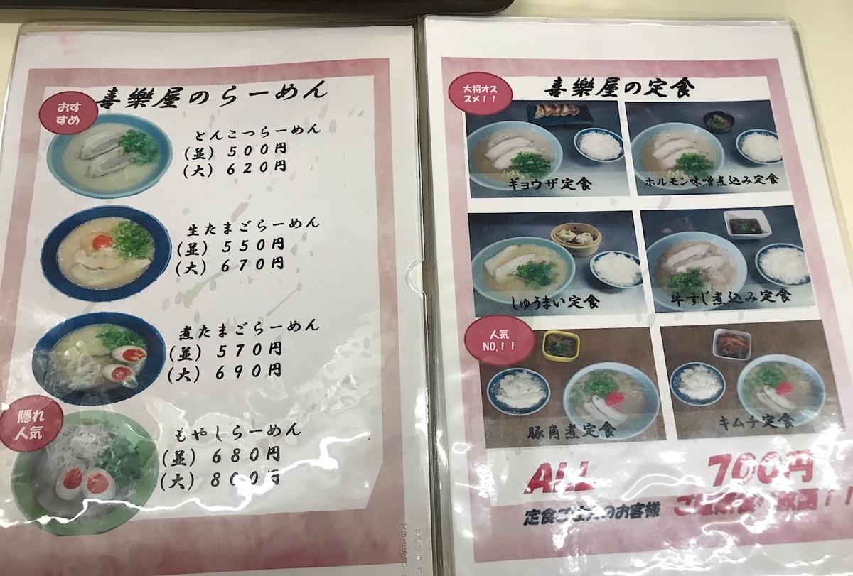 長浜ラーメン喜楽屋 メニュー