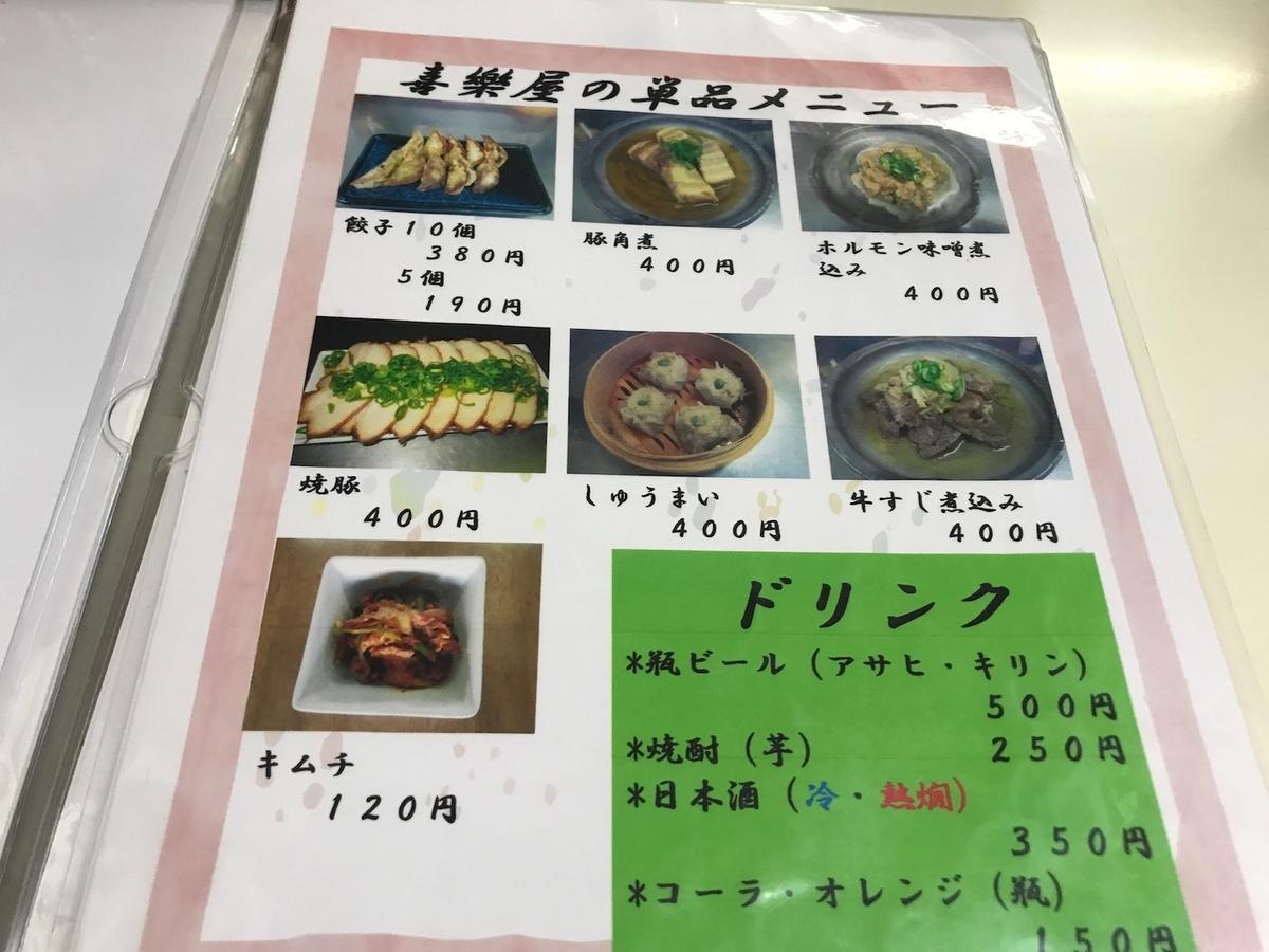長浜ラーメン喜楽屋 単品メニュー