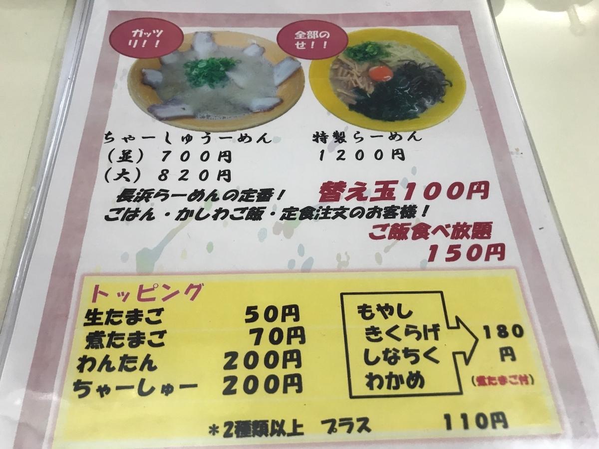 長浜ラーメン喜楽屋 トッピングメニュー