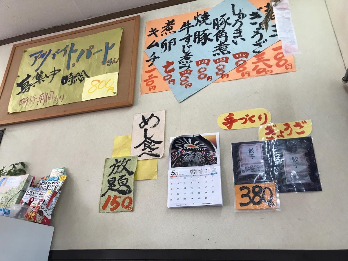 長浜ラーメン喜楽屋 壁メニュー