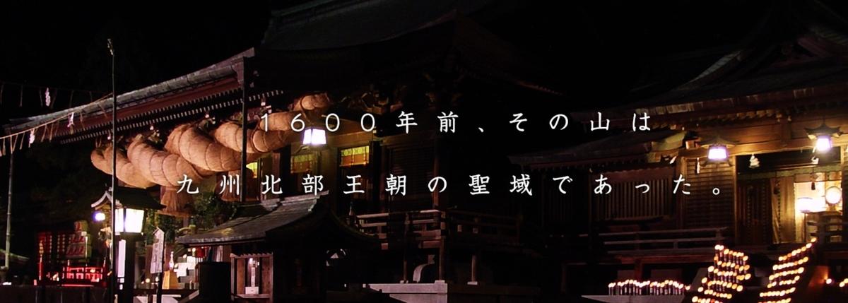 宮地嶽神社 九州王朝の霊山