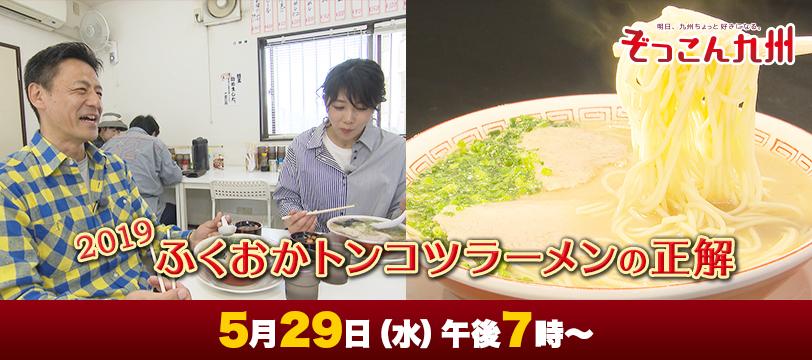 RKB毎日放送ぞっこんく九州5月29日放送
