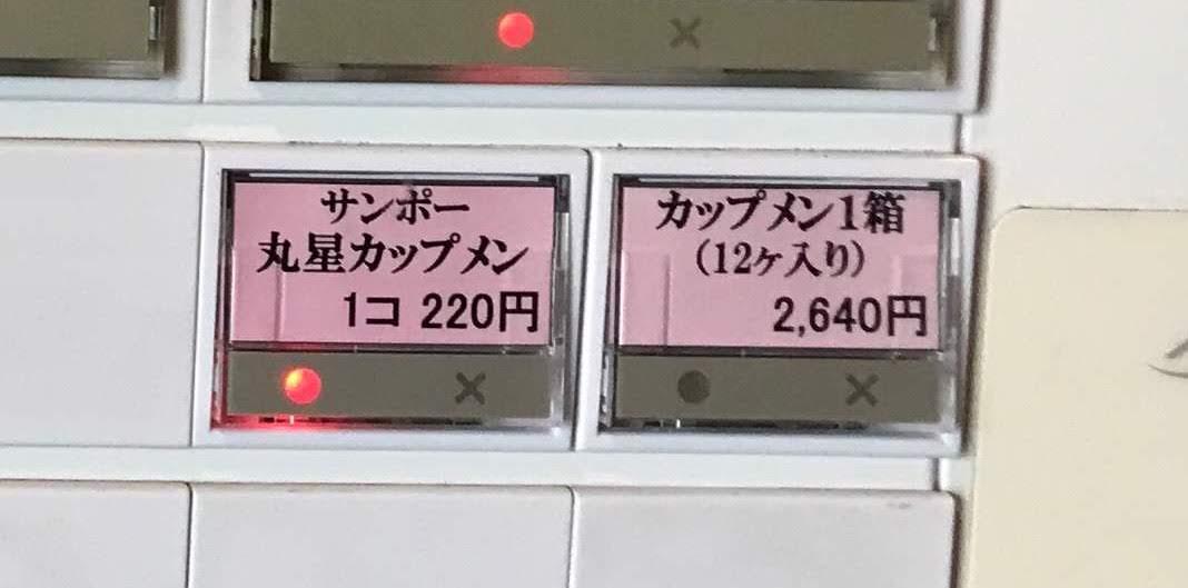 丸星ラーメンセンター食券機 サンポー焼豚ラーメン×丸星ラーメン