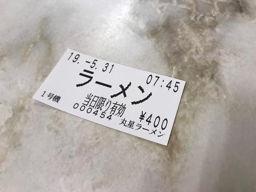 丸星ラーメン 食券
