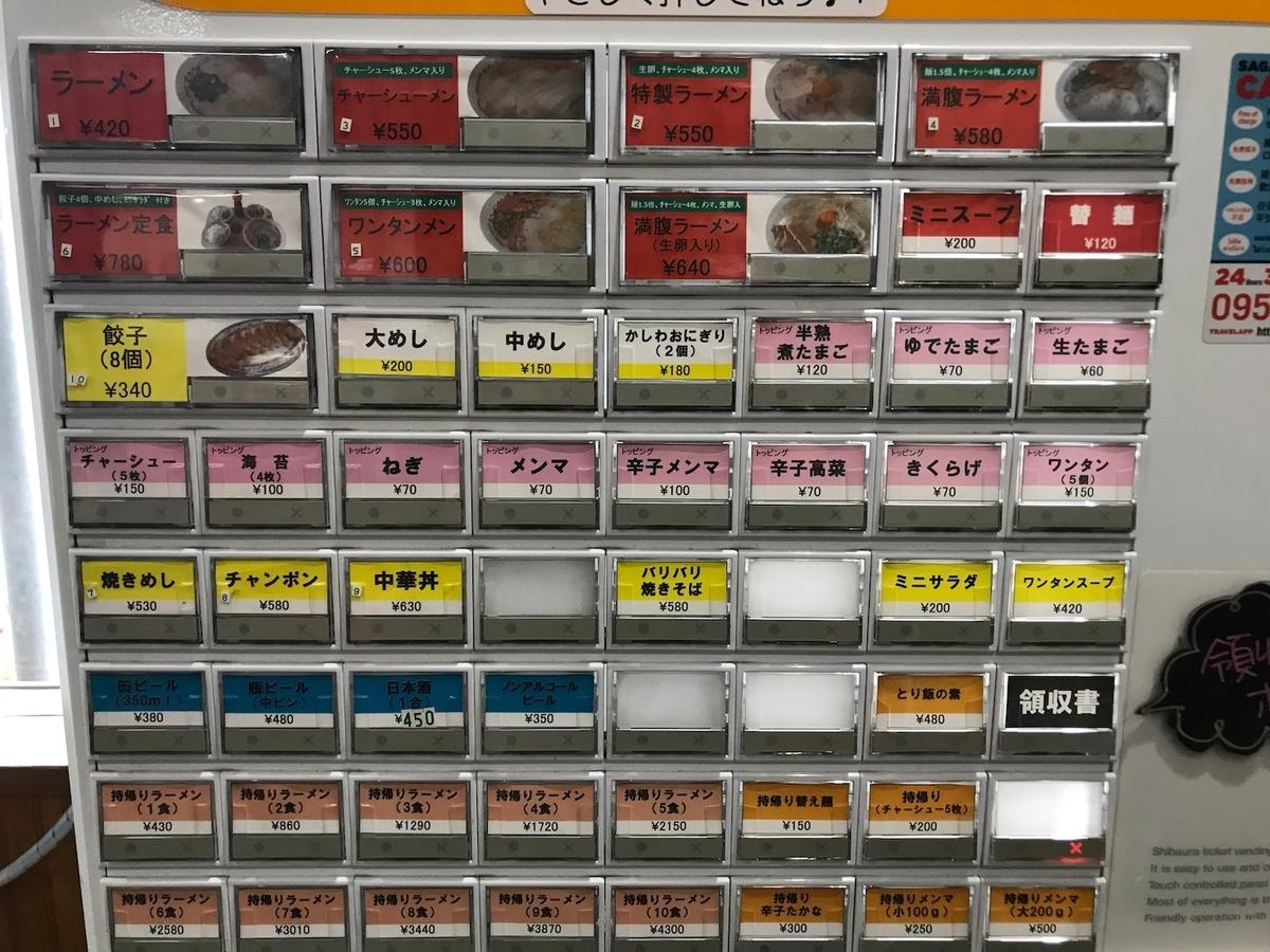 丸幸ラーメンセンター 2019食券機