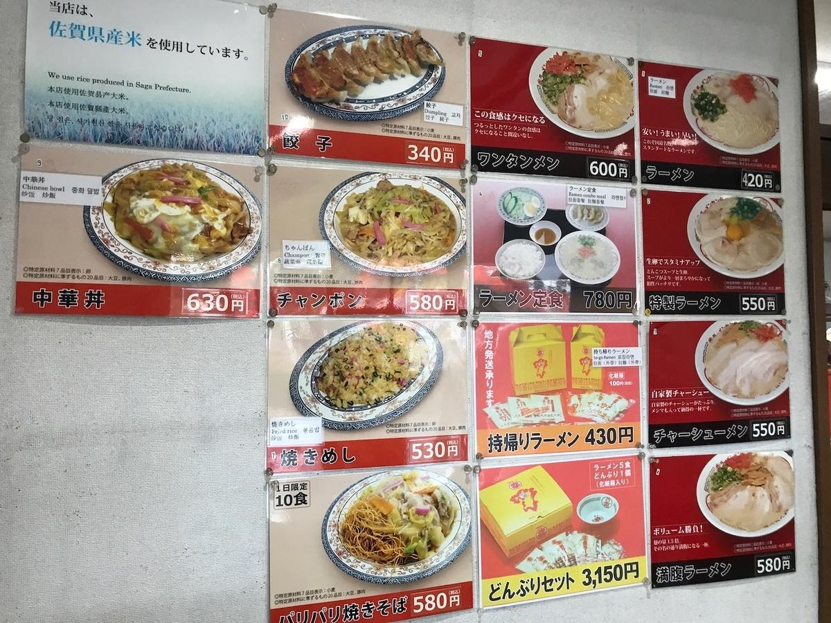 丸幸ラーメンセンター カラーメニュー
