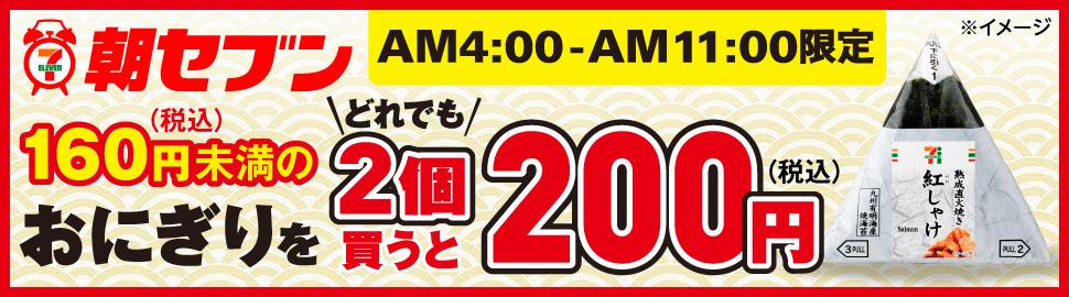 朝セブン おにぎり2個買うと200円