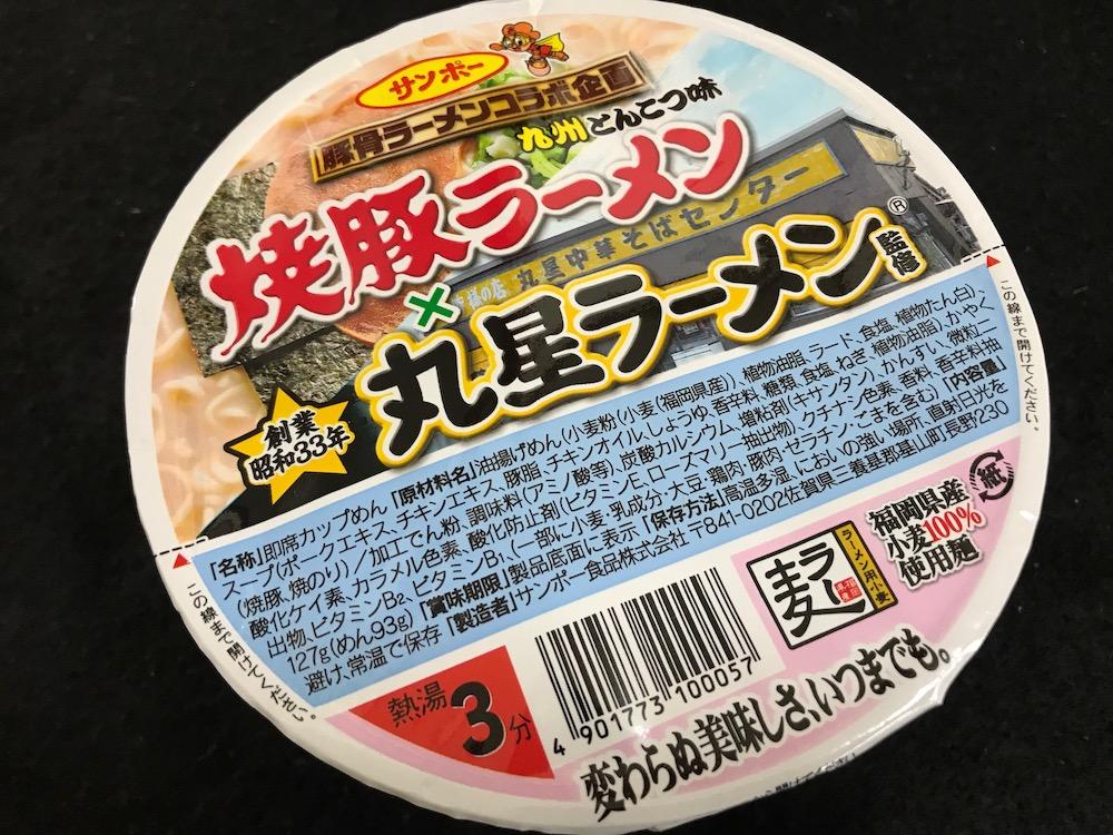 サンポー 焼豚ラーメン×丸星ラーメン