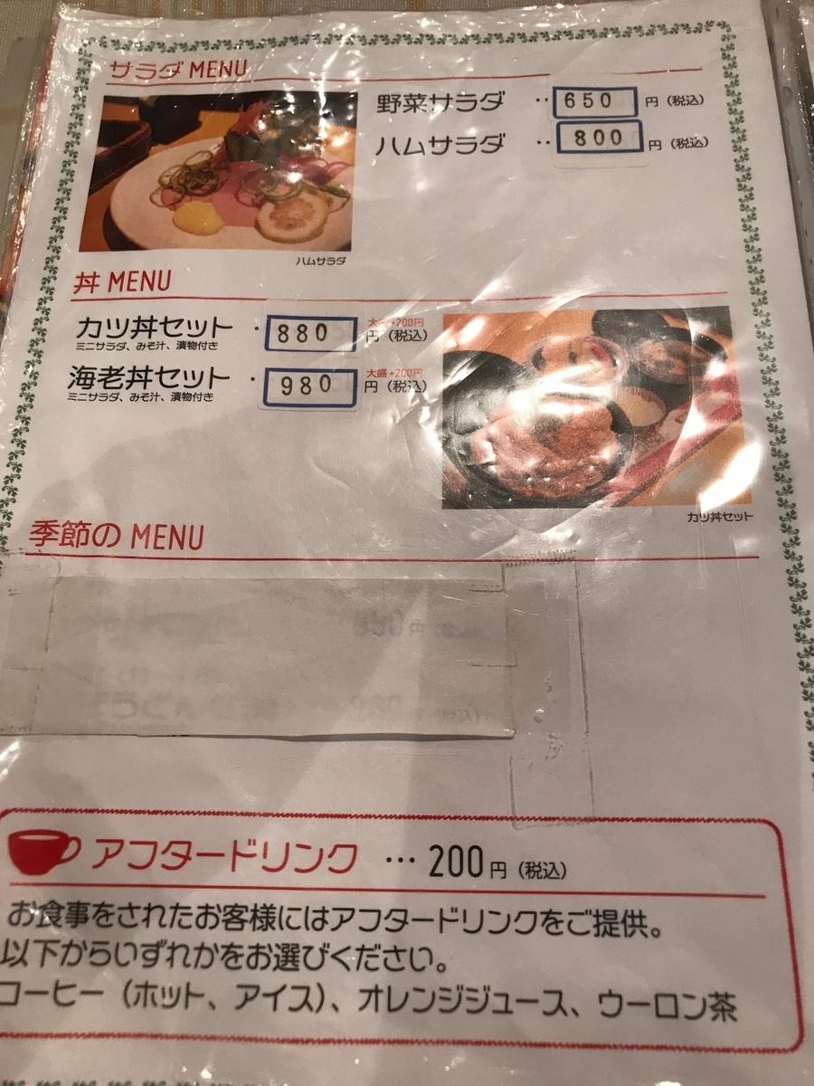 レストラン マルフク 丼もの