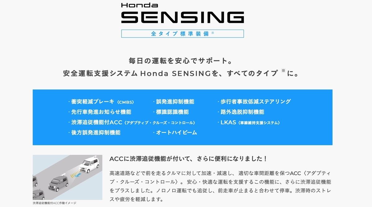 新型N-WGN Honda SENSING