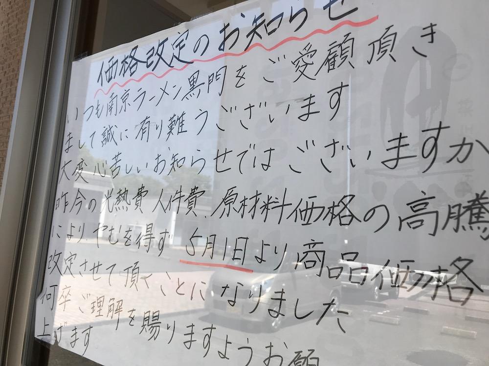 南京ラーメン黒門 令和元年年5月1日より価格改定