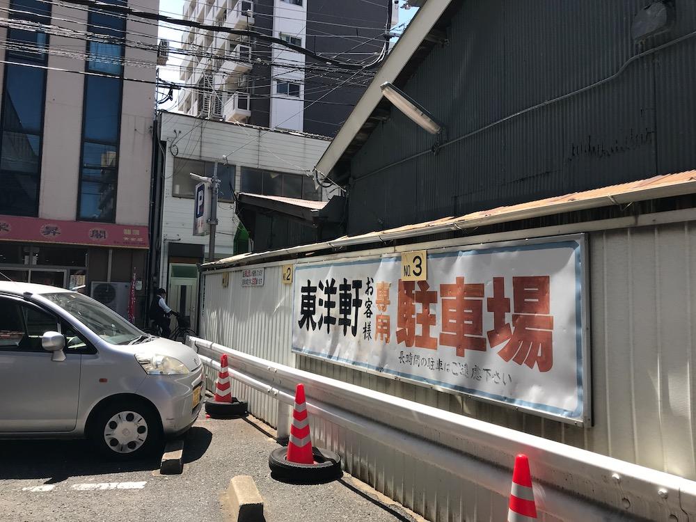 小倉 東洋軒 駐車場
