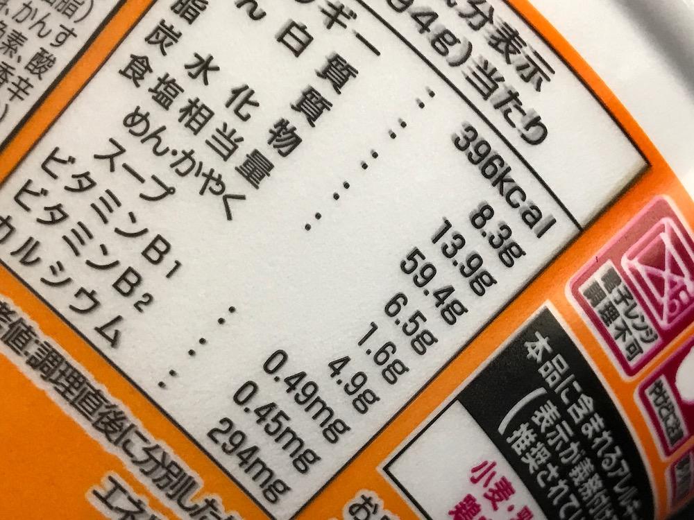 EDGE×ワンタンメン タンメン味 こぶた誕生60thでこぶたなると6.0倍 食塩相当量