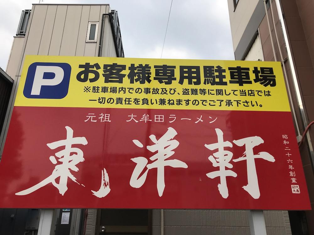 大牟田 東洋軒本店 駐車場