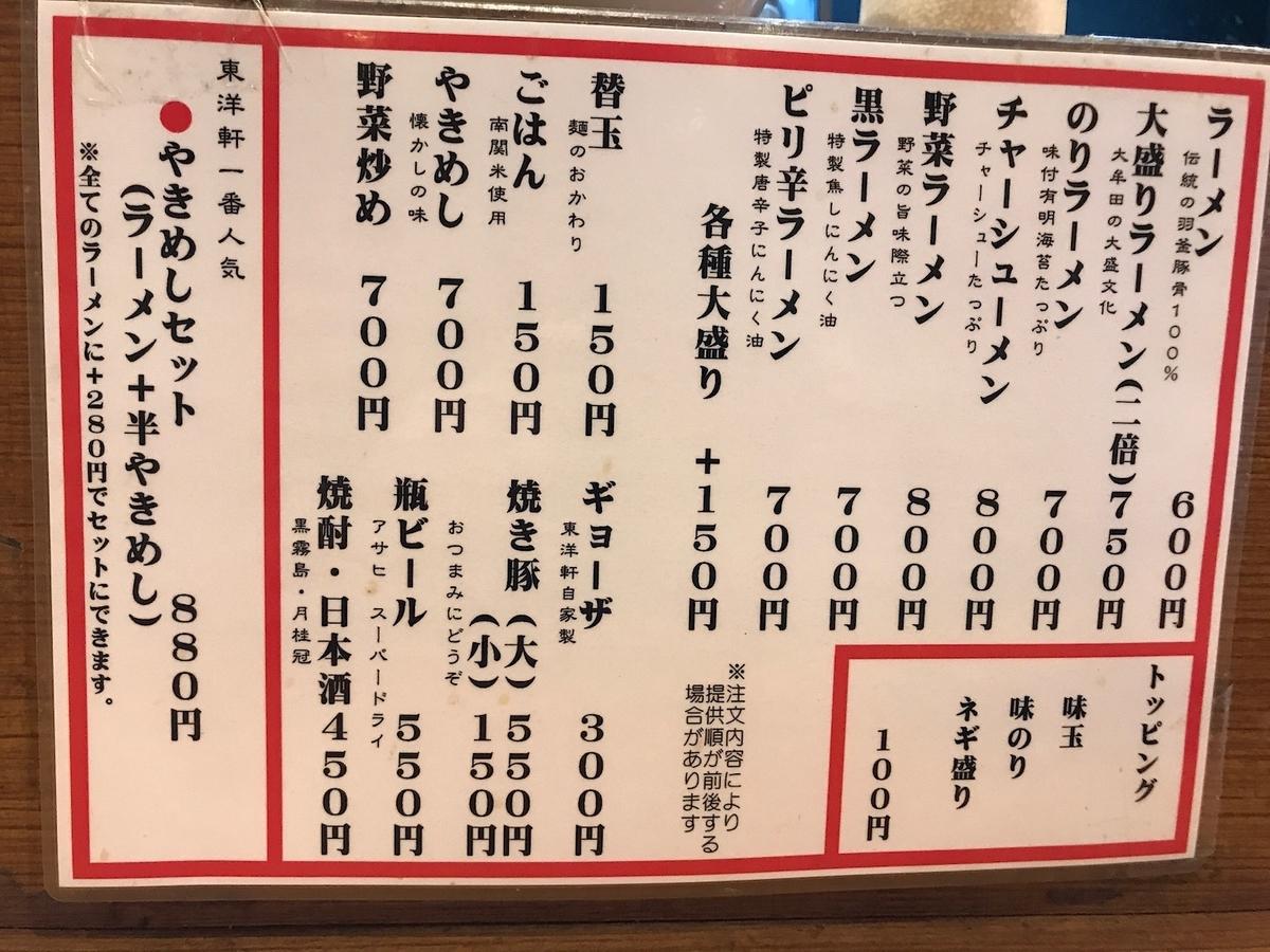 大牟田東洋軒本店 メニュー
